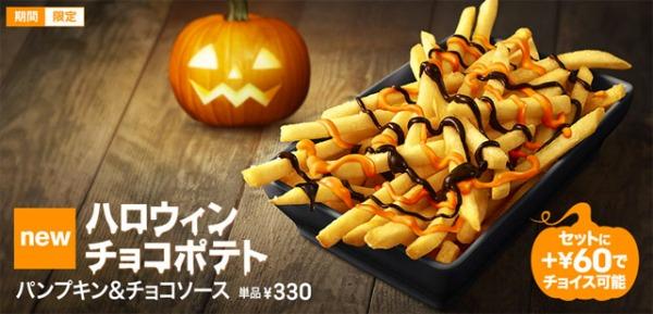 mcdo-halloween-sauce-chocolat-citrouille